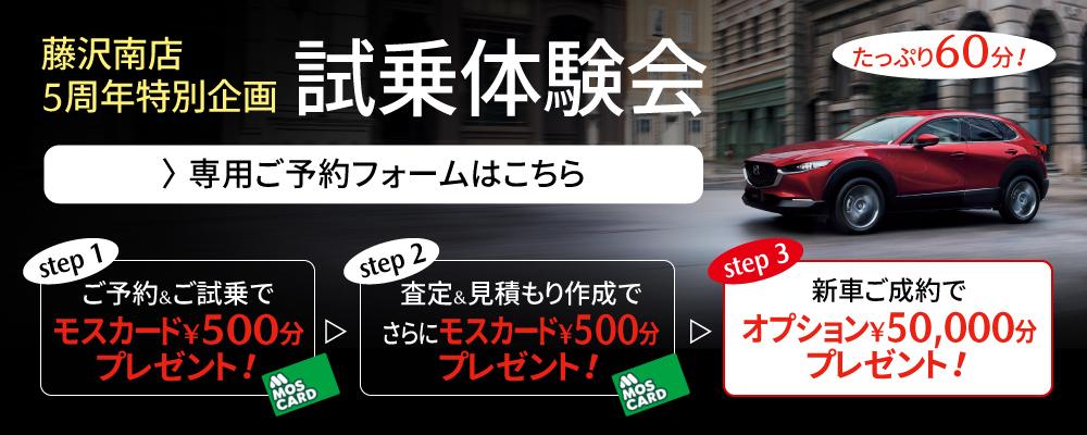 藤沢南MX-30 EV MODEL試乗会